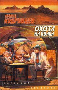 Леонид Кудрявцев. Охота на Квака