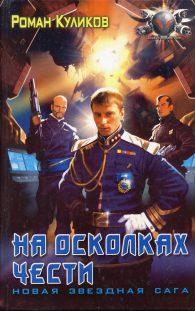 Роман Куликов. На осколках чести