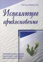 Светлана Французова. Исцеляющее прикосновение
