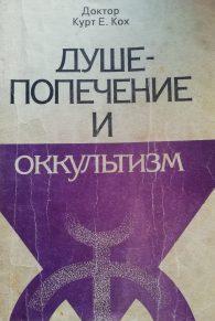 Курт Кох. Душепопечение и оккультизм