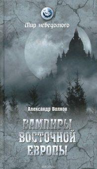 Александр Волков. Вампиры Восточной Европы