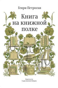 Генри Петроски. Книга на книжной полке