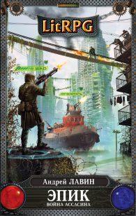 Андрей Лавин. Война Ассасина