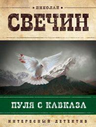 Николай Свечин. Пуля с Кавказа
