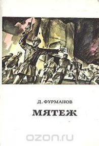 Дмитрий Фурманов. Мятеж