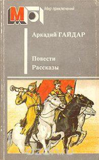 Аркадий Гайдар. Повести. Рассказы.