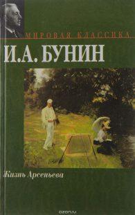 Иван Бунин. Жизнь Арсеньева. Юность