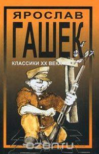 Ярослав Гашек. Похождения бравого солдата Швейка во время Первой мировой войны