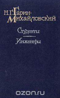 Николай Гарин-Михайловский. Студенты. Инженеры