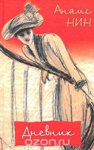 Анаис Нин. Дневник 1931-1934. Рассказы