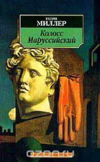 Генри Миллер. Колосс Маруссийский