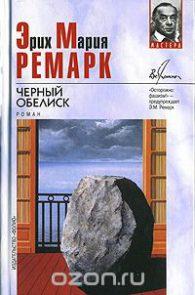 Эрих Мария Ремарк. Черный обелиск