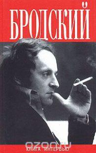 Иосиф Бродский. Бродский. Книга интервью