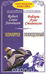 Роберт Льюис Стивенсон. Похищенный / Kidnapped