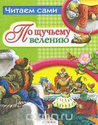 Русская народная сказка. По щучьему велению