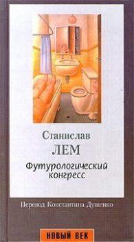 Станислав Лем. Футурологический конгресс. Из воспоминаний Ийона Тихого