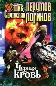 Святослав Логинов, Ник Перумов. Чёрная кровь