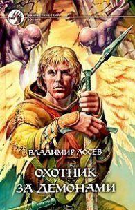 Владимир Лосев. Охотник за демонами