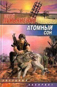 Сергей Лукьяненко. Прозрачные витражи