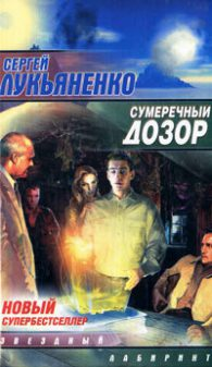 Сергей Лукьяненко. Сумеречный Дозор
