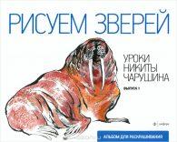 Никита Чарушин. Рисуем зверей. Выпуск 1