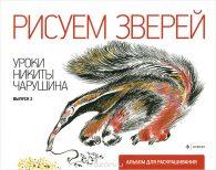 Никита Чарушин. Рисуем зверей. Выпуск 2