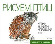 Никита Чарушин. Рисуем птиц. Выпуск 2