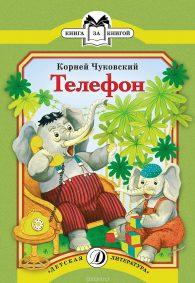 Корней Чуковский. Телефон