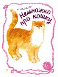 Надежда Полякова. Немножко про кошку.