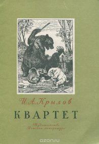 Иван Крылов. Квартет.