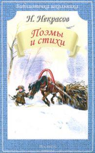 Николай Некрасов. Поэмы и стихи.