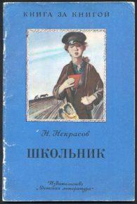 Николай Некрасов. Школьник.