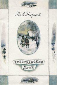 Николай Некрасов. Крестьянские дети.