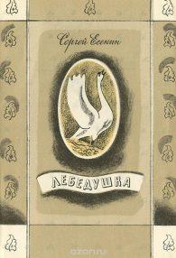 Сергей Есенин. Лебедушка.