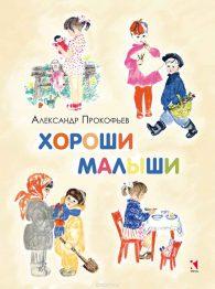 Александр Прокофьев. Хороши малыши.