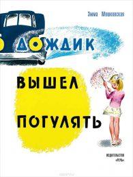 Эмма Мошковская. Дождик вышел погулять.
