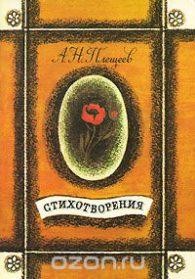 Алексей Плещеев. Стихотворения