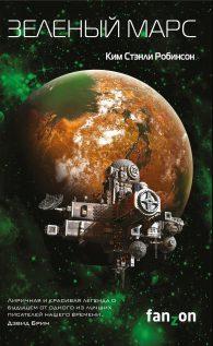 Ким Стэнли Робинсон. Зеленый Марс