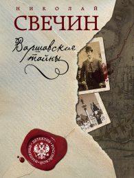 Николай Свечин. Варшавские тайны