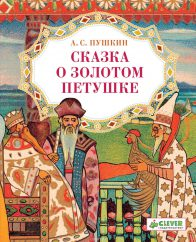 Александр Пушкин. Сказка о золотом петушке