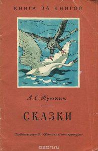 Александр Пушкин. Сказки.