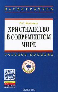 Ольга Казьмина. Христианство в современном мире