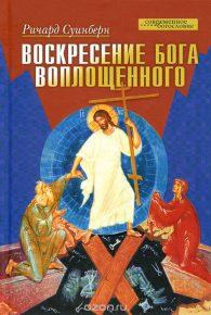 Ричард Суинбёрн. Воскресение Бога Воплощённого