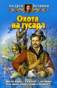 Андрей Белянин. Андрей Белянин. Охота на гусара
