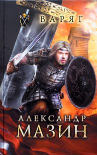 Александр Мазин. Варяг