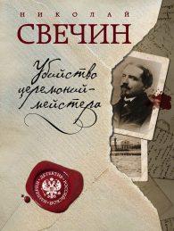 Николай Свечин. Убийство церемониймейстера