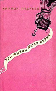 Кирилл Андреев. Три жизни Жюля Верна