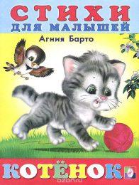 Агния Барто. Котенок