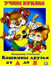 Владимир Степанов. Кошкины друзья от А до Я