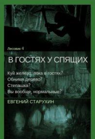 Евгений Старухин. Лесовик. В гостях у спящих